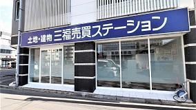 三福売買ステーション