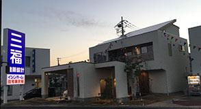 松山で家を建てる