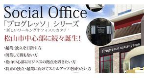 松山のソーシャルオフィス