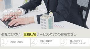 松山で社宅を探すなら