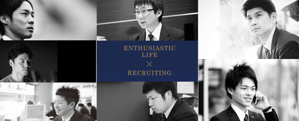 ENTHUSIASTIC LIFE × RECRUITING