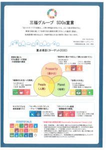 三福SDGs