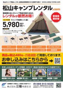 キャンプレンタル松山
